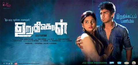Uruthikol,Uruthikol movie,Uruthikol movie review,Uruthikol review,Uruthikol box office,Uruthikol movie box office collection