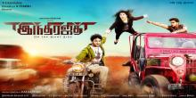 Gautham Karthik's Indrajith is Tamil's Own Indiana Jones
