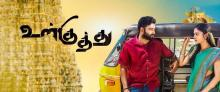 Ulkuthu, Ulkuthu movie details, Ulkuthu up coming tamil movie, Ulkuthu release date, Ulkuthu movie video, Ulkuthu movie cast