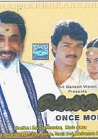 Once More Tamil movie poster