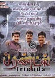 Friends Tamil movie poster
